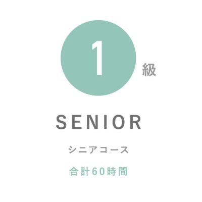 1級「Senior」コース