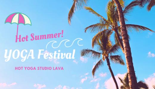 【LAVA夏祭り2020特集】この夏はホットヨガで脂肪を燃やし尽くせ!