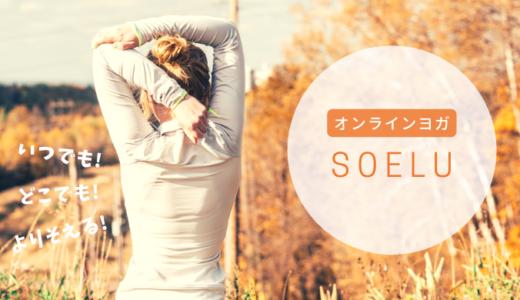 現役ヨギーニのオンラインスタジオ「SOELU(ソエル)」入会&体験レポ