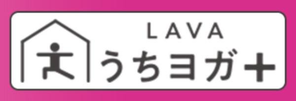 LAVA「うちヨガ+」