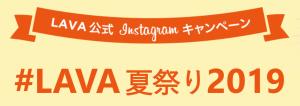 LAVA公式Instagramキャンペーン
