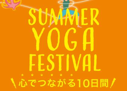 SUMMER YOGA FESTIVAL - 心でつながる10日間 -