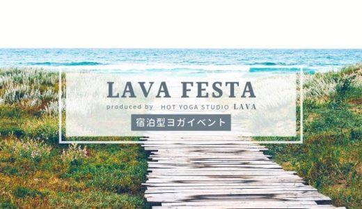 【LAVA FESTA LIFE特集】LAVA主催!宿泊型ヨガイベントの全貌