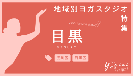 現役ヨギーニが選ぶ【目黒】のホット・常温ヨガスタジオおすすめ4選