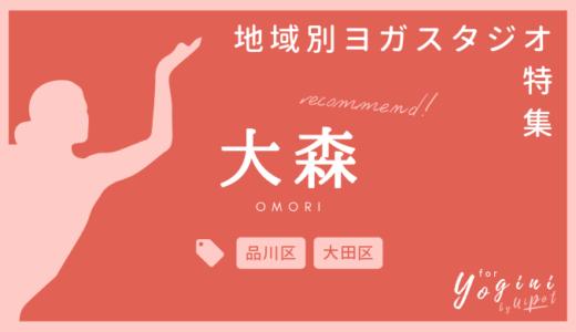 現役ヨギーニが選ぶ【大森】のホット・常温ヨガスタジオおすすめ4選