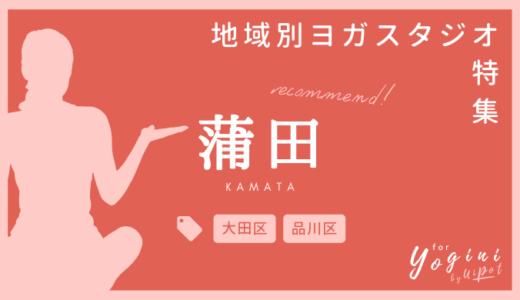 現役ヨギーニが選ぶ【蒲田】のホット・常温ヨガスタジオおすすめ4選