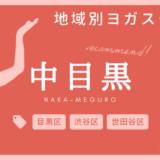 現役ヨギーニが選ぶ【中目黒】のホット・常温ヨガスタジオおすすめ4選