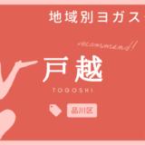 現役ヨギーニが選ぶ【戸越】のホット・常温ヨガスタジオおすすめ4選