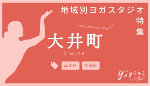 現役ヨギーニが選ぶ【大井町】のホット・常温ヨガスタジオおすすめ4選