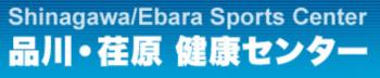 「品川・荏原健康センター」公式ロゴ