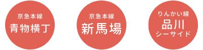 京急本線「青物横丁」・京急本線「新馬場」・りんかい線「品川シーサイド」