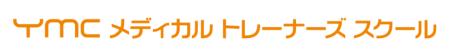 「YMCメディカルトレーナーズスクール」公式ロゴ
