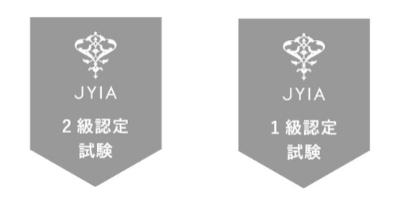 JYIA2級・JYIA1級