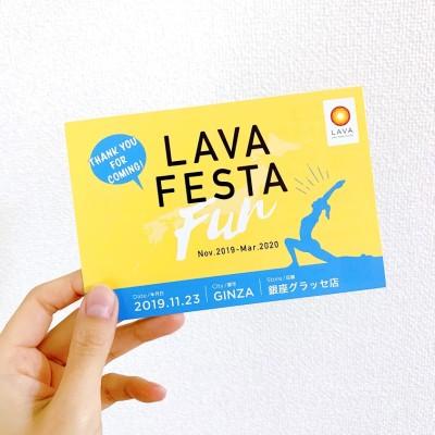 「LAVA FESTA FUN」記念ポストカード