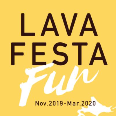 「LAVA FESTA FUN」公式ロゴ