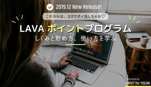 2019年12月START!「LAVAポイントプログラム」のしくみと活用法
