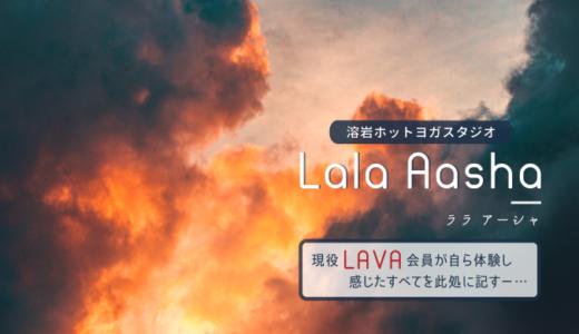 溶岩ヨガ「Lala Aasha(ララアーシャ)」体験。LAVAとどう違う?