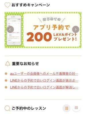 「LAVA公式アプリ」マイページ