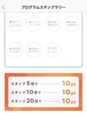 「プログラムチャレンジスタンプラリー」ポイント表
