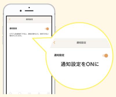 「LAVA公式アプリ」通知設定