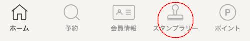 「LAVA公式アプリ」スタンプラリータブ