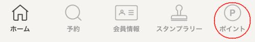 「LAVA公式アプリ」ポイントタブ
