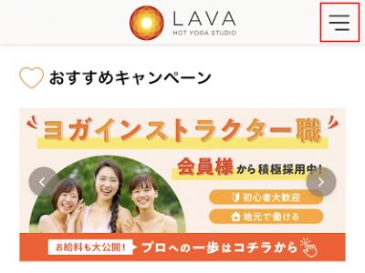 「LAVA公式アプリ」ハンバーガーメニュー