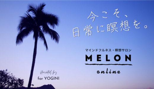 マインドフルネスサロン「MELON」でオンライン瞑想、始めてみた