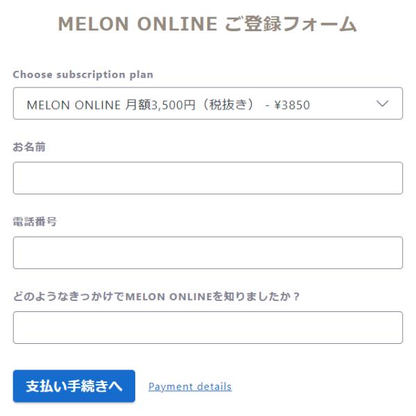 MELON ONLINE ご登録フォーム