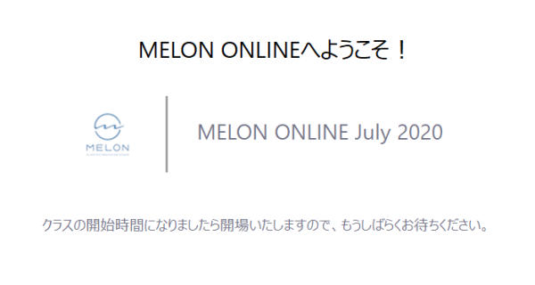 「MELON ONLINE」Zoom待機画面