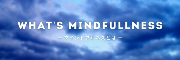 What's Mindfullness
